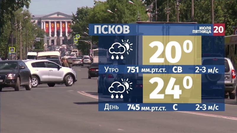 Прогноз погоды на 20 июля 2018 года
