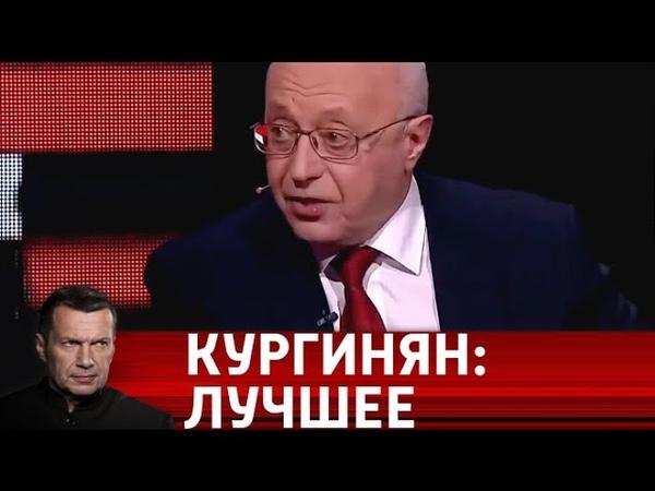 Сергей Кургинян. Лучшие выступления 2018. Часть 3. Вечер с Владимиром Соловьевым