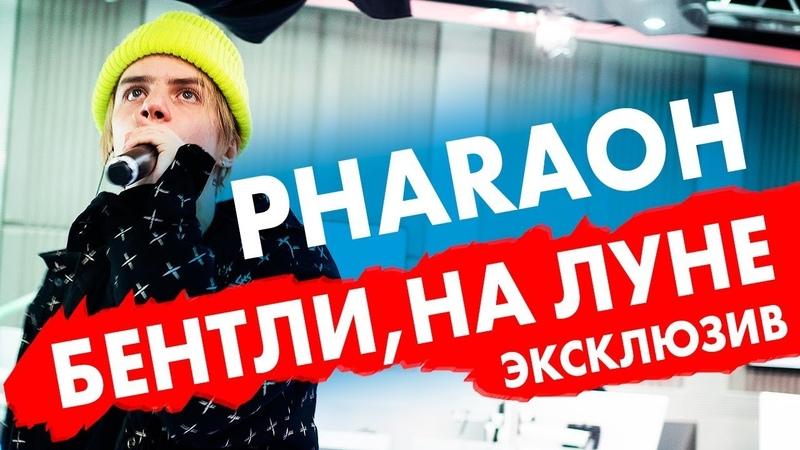 Интревью PHARAOH'a [RapNews]