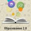 Образование 2.0