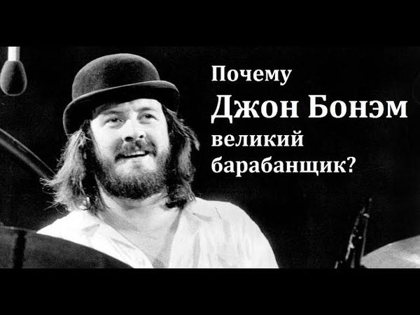 DRUMTALK Почему Джон Бонэм великий барабанщик?