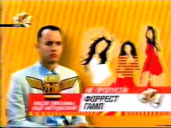 Форрест Гамп. После рекламы ещё интереснее. Не пропусти! (СТС, 4.11.2005) Заставка