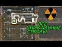 Все уникальные пушки в СТАЛКЕР Тень Чернобыля / Stalker SoC All unique guns