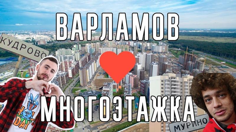 Pereskazov feat. Варламов - МНОГОЭТАЖКА