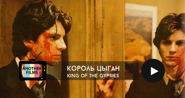 Король цыган (King of the Gypsies)