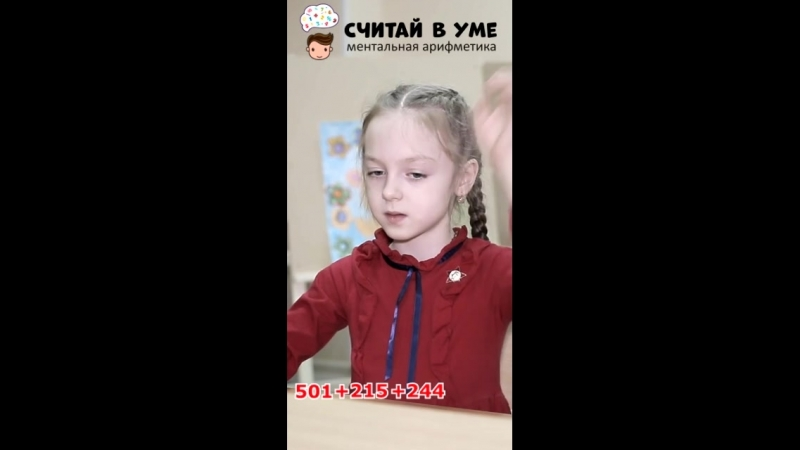 Милана 7 лет, считает в уме отрицательные числа.mp4