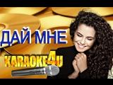 Настя Каменских (NK) Дай мне Караоке