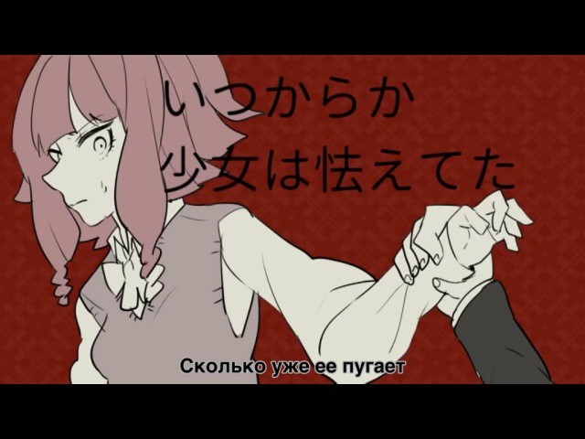 Вторая часть Shitoo ft. Hatsune Miku flower — One-Eyed Ripper Murder Case (一ツ眼リッパー殺人事件) rus sub