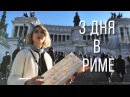 3 ДНЯ в РИМЕ. САМЫЕ ЛУЧШИЕ МЕСТА
