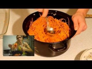 Самый вкусный рецепт моркови по корейски, готовим вместе