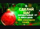 СДЕЛАЙ ШАГ ОТ 4 000 В ДЕНЬ - 30 % СКИДКА zdelaj-shag/