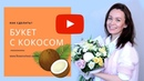 Букет с кокосом Как сделать Как закрепить Флористика