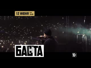 12.06.2019 Анонс концерт Баста в Хабаровске.