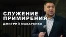 Дмитрий Макаренко – Служение примирения
