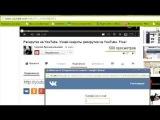 Клиенты из YouTube. 5 часть. Влияние ссылок на продвижение в Ютубе