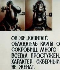 Старина Флинт, 26 февраля 1998, Москва, id222355541