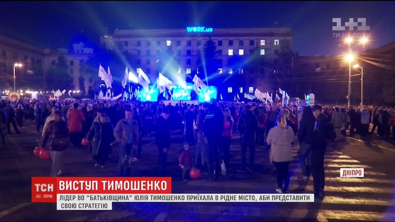 Перекрите середмістя у годину пік Дніпро встав у заторах через приїзд Тимошенко