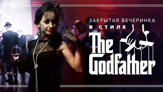 Вечеринка «Крестный отец» Godfather