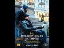 Плюс один фильм 2019 смотреть онлайн бесплатно в HD 720p