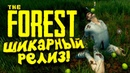 РЕЛИЗ ШЕДЕВРА! - ШИМОРО В The Forest 1.0