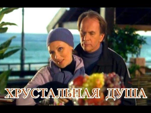 ХРУСТАЛЬНАЯ ДУША Николай Берег