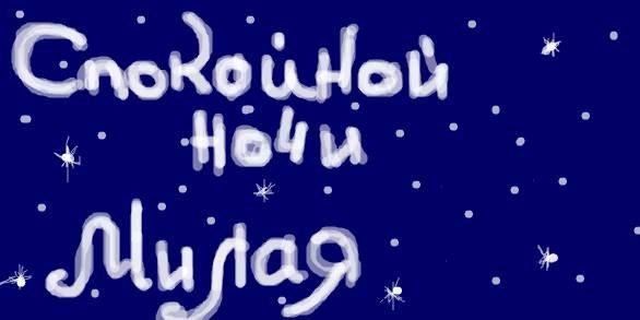 Спокойной ночи милая спокойной ночи