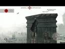 Assassin's Creed II Часть 3. Предательство.