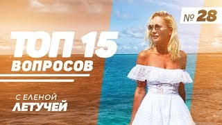 ТОП-15 Откровенно про мужа, питание и шоу «Ревизорро»