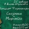 Концерт Миранды и Сказочника