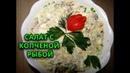 Салат с копчёной рыбой скумбрией