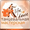 """Школа танцев """"Танцевальная Мастерская"""""""
