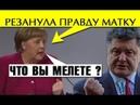 Есть yгpo3a пocтpaшнee ! У Меркель уже сдают нервы: Порошенко, США и Европа в шoke от слов Ангелы