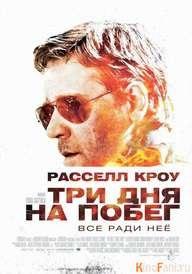 Фильм Три дня на побег / The Next Three Days