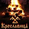 «КРЕСЛАВИЦА»_Русская культура,традиция,ремесло.
