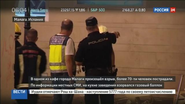 Новости на Россия 24 • Взрыв в Малаге: 50 раненых все еще остаются в больницах