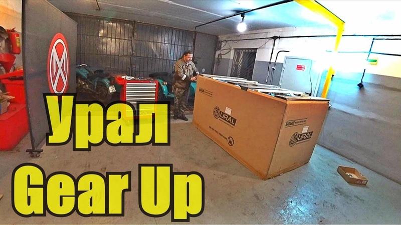 Распаковка нового мотоцикла Урал с коляской
