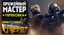 Оружейный Мастер Перековка - Counter-Strike - Испытание Ножей из CS GO - Man At Arms на русском!