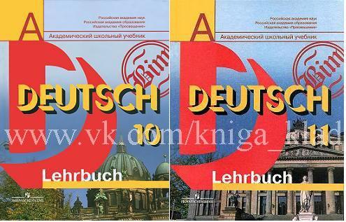 Гдз по Немецкому 6 Класс 2014 Учебник