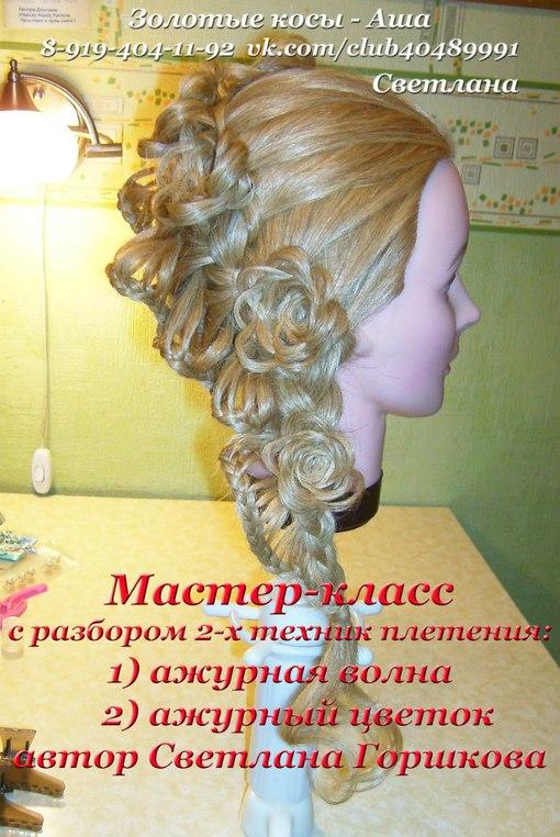 Мастер класс по прическам из кос и