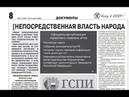 Непосредственная власть народа Хочу в СССР 2 №33 34 2018