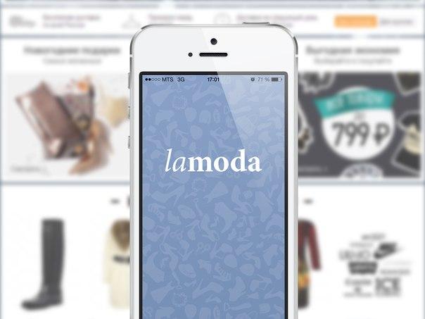 ламода приложение скачать - фото 6