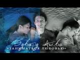 Эдвард Атева- Заниматься Любовью (Премьера 2018)