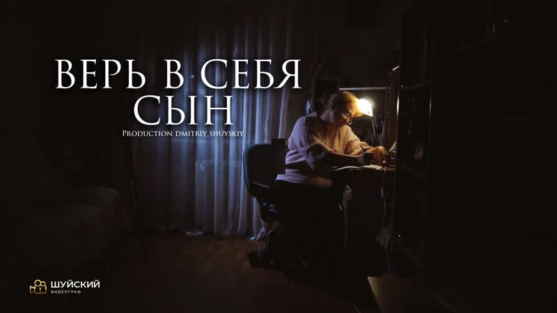 Верь в себя сын автор Дмитрий Шуйский