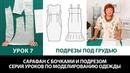 Делаем подрезы под грудью Сарафан с бочками и подрезом Серия уроков по моделированию одежды Урок 7