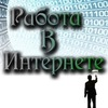 Работа в интернете (Бизнес)