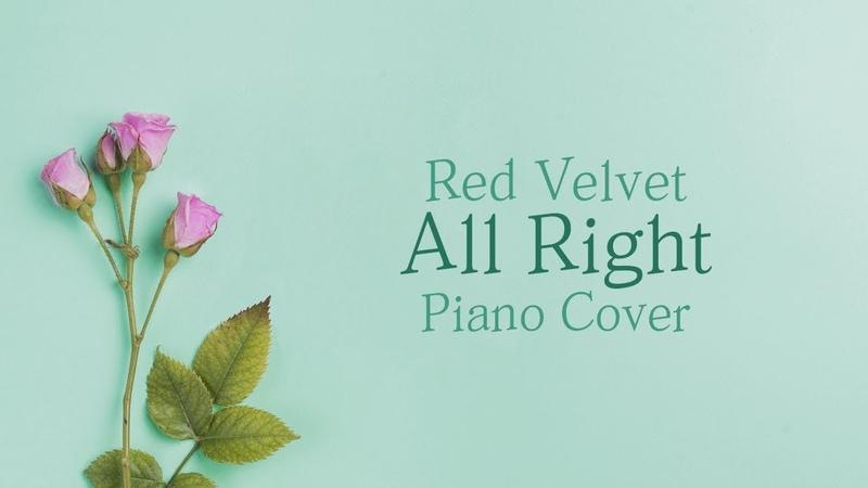 [커버] 레드벨벳 (Red Velvet) - All Right | 가사 lyrics | 신기원 피아노 연주곡 Piano Cover