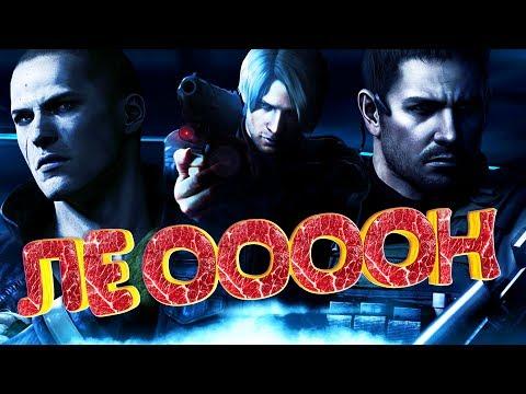🎮 Resident Evil 6 1 🔥 Геройские похождения Леона Кеннеди 🔥