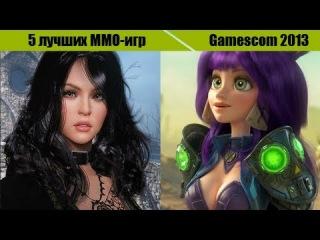 5 лучших MMO-игр Gamescom 2013 (самые ожидаемые онлайн-игры 2014 года)
