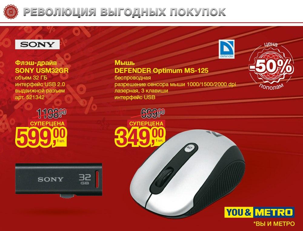 3cbc6b22 Акции в российских магазинах электроники (часть 6) - Версия для печати -  Конференция iXBT.com