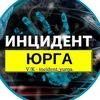 ИНЦИДЕНТ | ЮРГА - ОФИЦИАЛЬНАЯ ГРУППА 2018